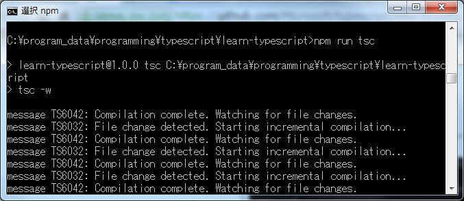 20151120_typescript04.jpg