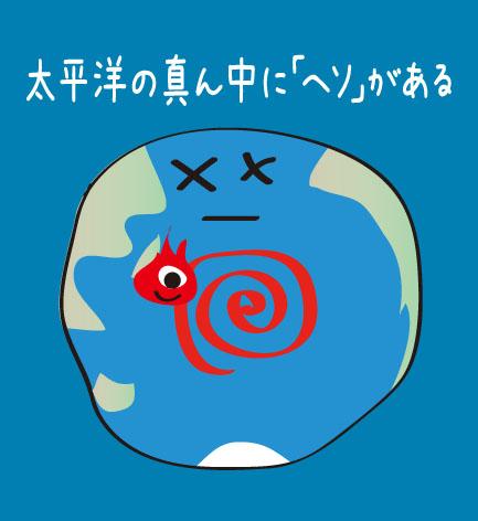 地球のヘソ