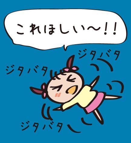 ジタバタちゃん