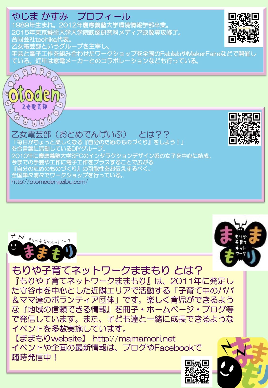 茨城県保健福祉部子ども家庭課少子化対策室との受託事業「子育てワークショップ」キラキラ!カワイイ!光るバッジやブレスレットをつくろう♪開催します!