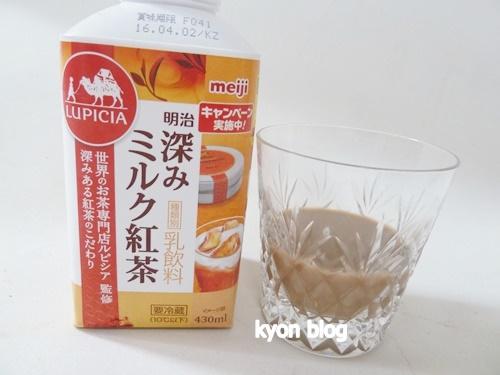 「明治深みミルク紅茶」と「明治白のひととき」