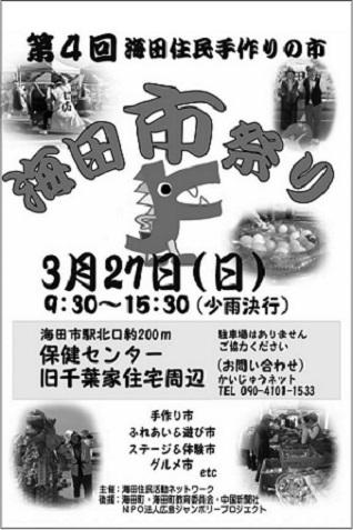 160322 327海田市祭り2016