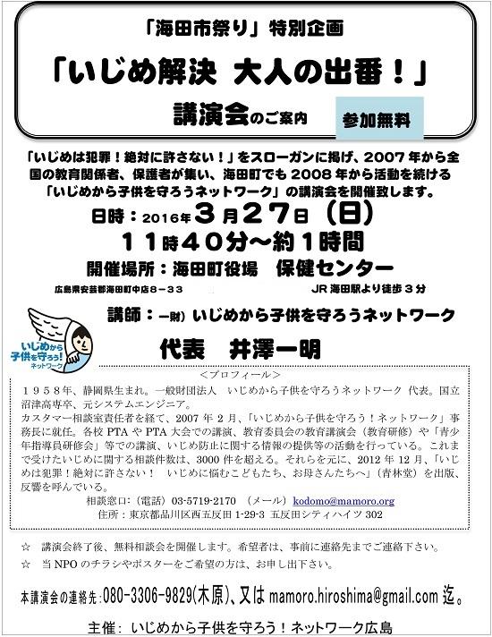 160322 0327「海田市祭り」講演会2016