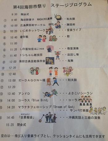 160323 327海田市祭りライブ