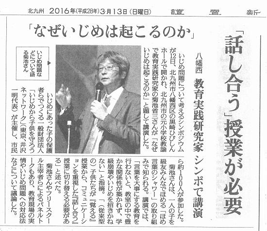 160313 読売新聞北九州