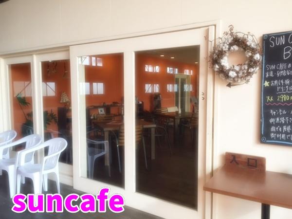 sunCafe2