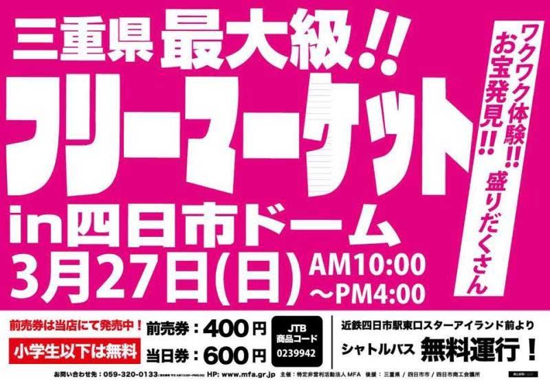 2016/3/27 フリーマーケット in 四日市ドーム Vol.51