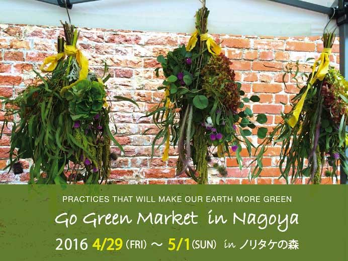 2016/4/29(Fri)~5/1  Go Green Market Nagoya