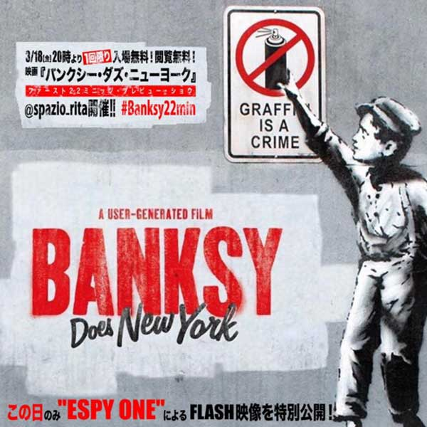 『BANKSY DOES NEWYORK』FIRST22MINUTE SHOW 名古屋矢場町 @spazio_rita