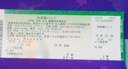 20160314チケット名古屋