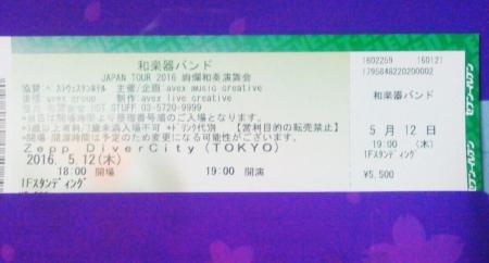 20160314チケット.東京jpg