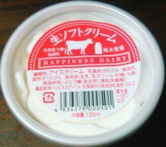 20160329生ソフトクリーム