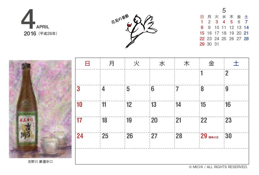 sake_no_koto_calendar-2016_4月
