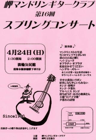 岬_convert_20160323082659