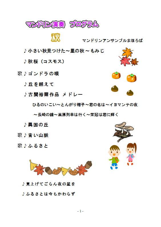 敬老会プログラム