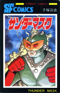 TEZUKA-thunder-mask.jpg