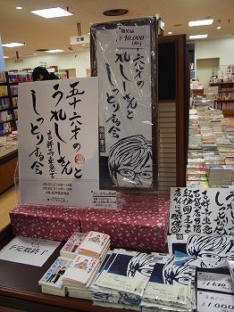 musashino-tokyu3.jpg