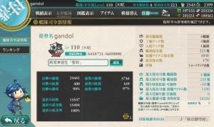 20151023司令部情報