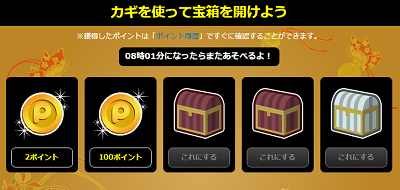 戦国姫宝箱