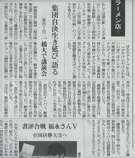 『読売新聞』(2015年10月27日)