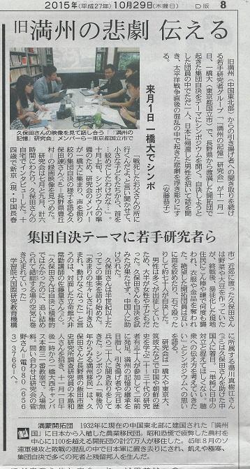 『東京新聞(夕刊)』2015年10月29日