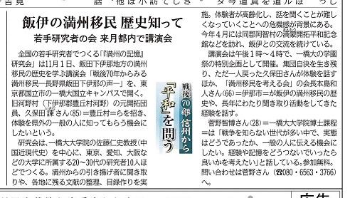 『信濃毎日新聞』2015年10月8日