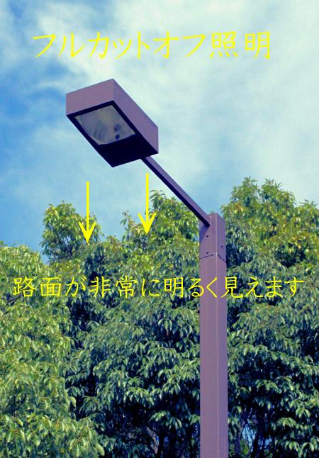 フルカットオフ照明(光害)001