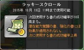 Maple151012_115718.jpg
