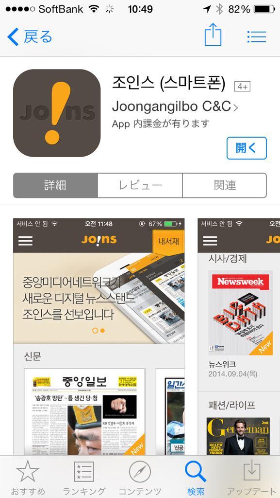 マガジンアプリ1