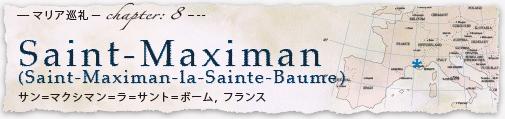サントマクシマン150817