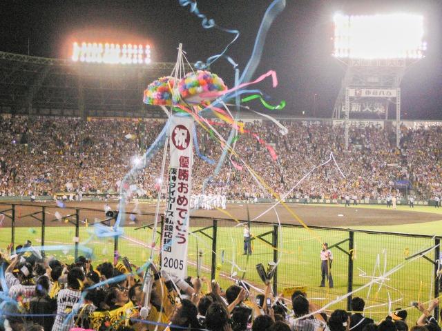 2005年阪神優勝の瞬間!-1