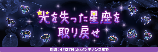 星座イベント・タイトル