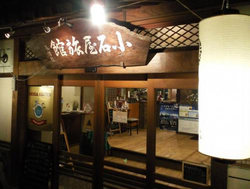 小石屋旅館で二次会(27.9.27)