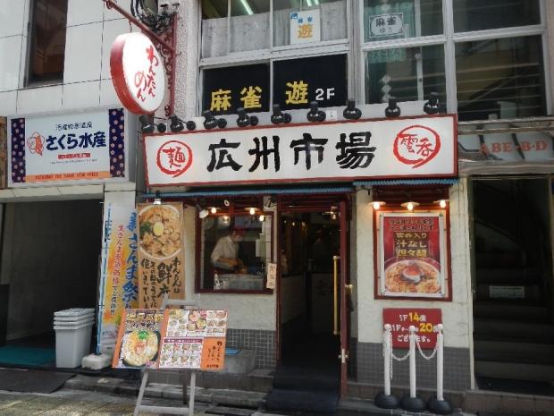 広州市場@新宿 (1)