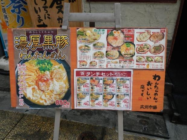 広州市場@新宿 (2)