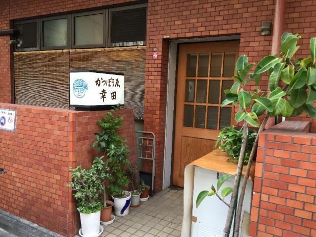 かっぽう屋幸田 (1)