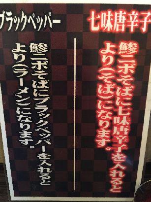 志奈そば 田なか (2)