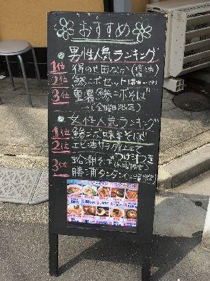 志奈そば 田なか (5)