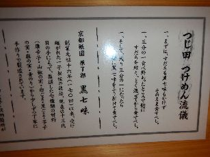 二代目つじ田 (3)