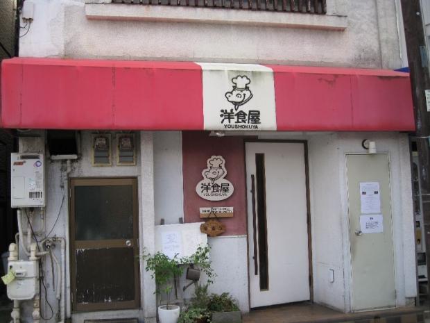 洋食屋9-29 (5)