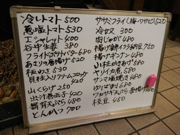 満月@夜の部 (3)