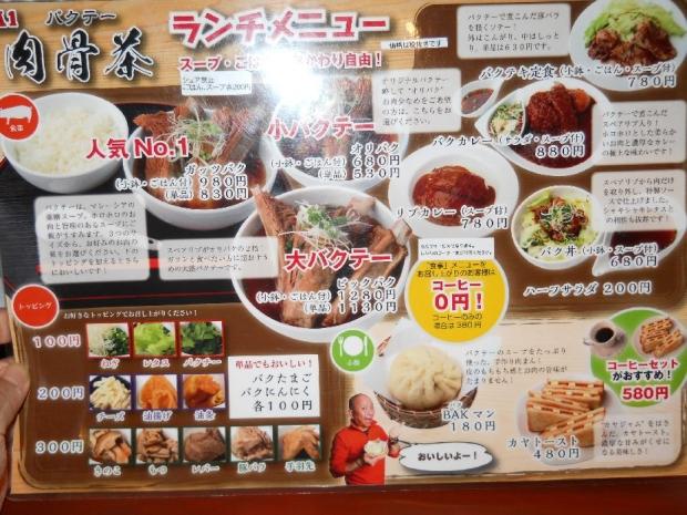 骨肉茶@十条 (3)