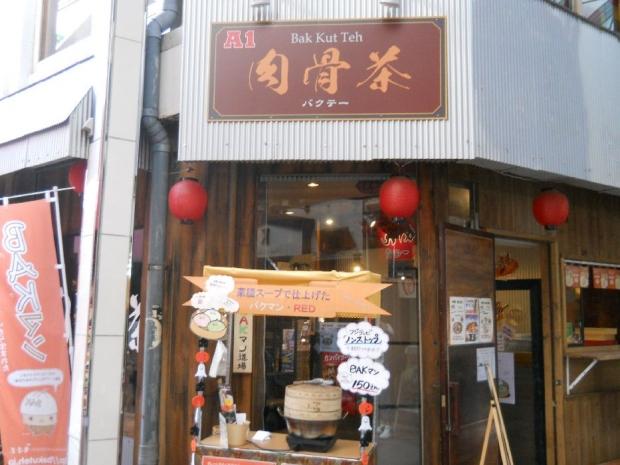 骨肉茶@十条 (13)