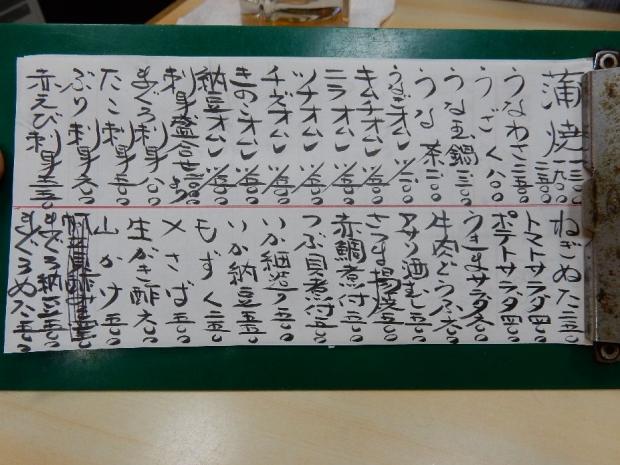 うきま10-30 (4)