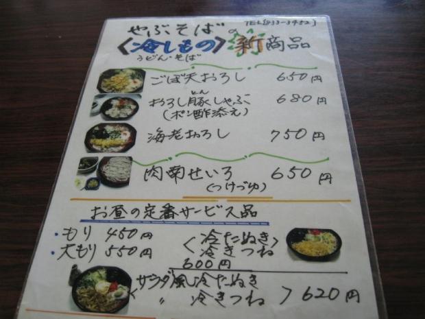 やぶ蕎麦10-13 (2)