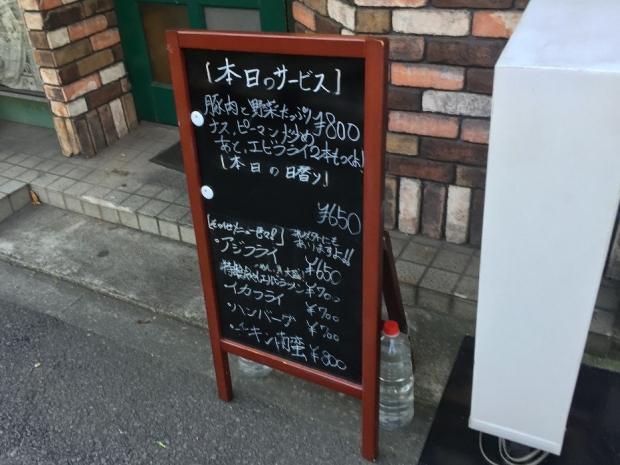 エルビ@飯田橋 (1)