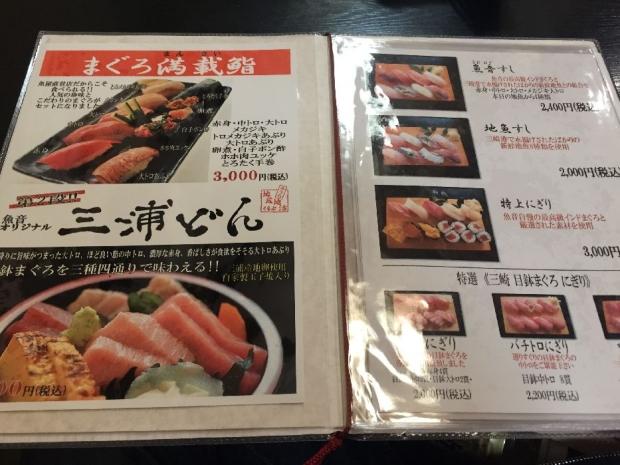 魚音@三崎 (1)