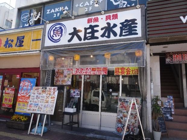 マグロ切り落とし丼@大庄水産3-25 (1)