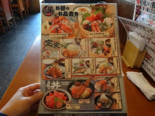 マグロ切り落とし丼@大庄水産3-25 (3)