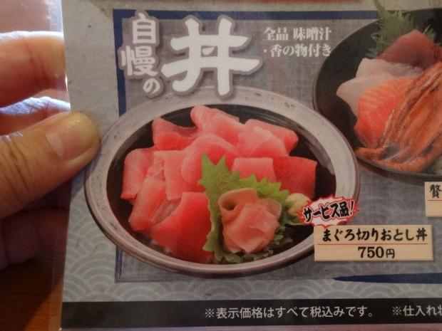 マグロ切り落とし丼@大庄水産3-25 (4)